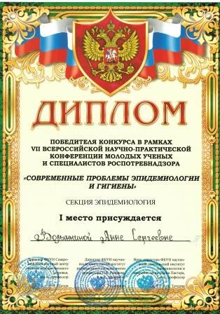 Diplom_Volinkina.jpg